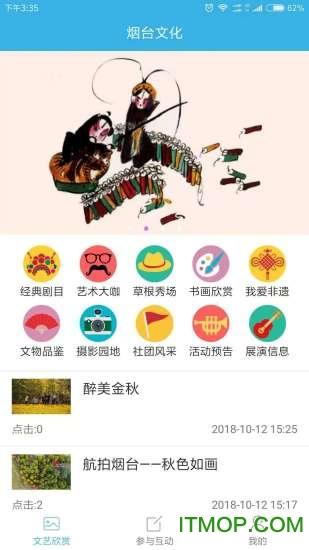 烟台文化app v1.0.0 安卓版 0