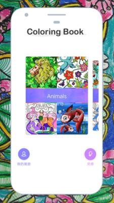 趣味减压涂鸦画手机版 v2.0 安卓版 0
