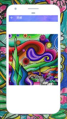 趣味减压涂鸦画手机版 v2.0 安卓版 2