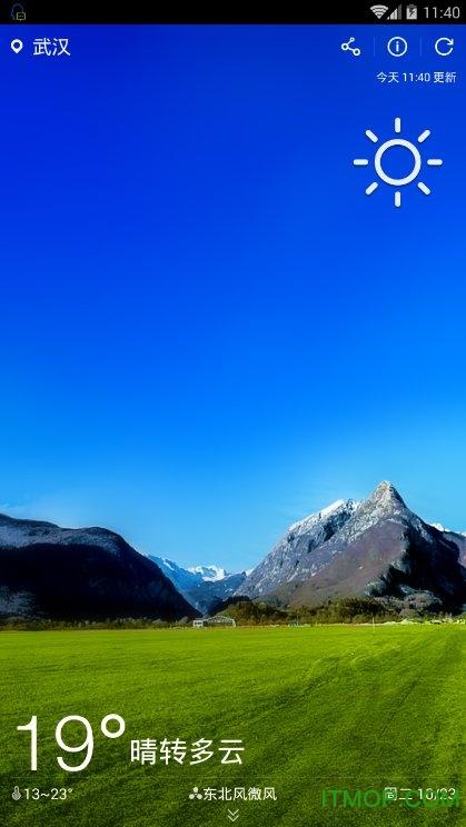 嗳天气 v1.0.0 安卓版1