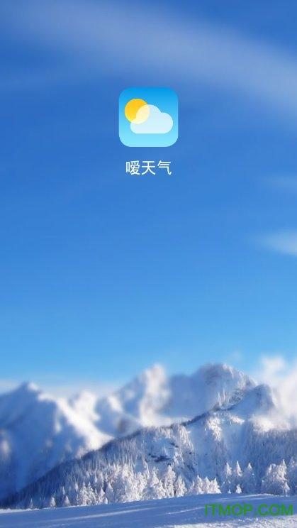 嗳天气 v1.0.0 安卓版3