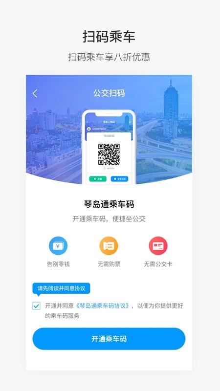 便捷青�uios免�M版 v3.1.0 iPhone版 2