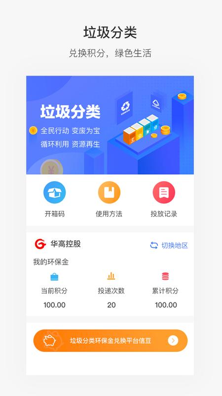便捷青�uios免�M版 v3.1.0 iPhone版 0