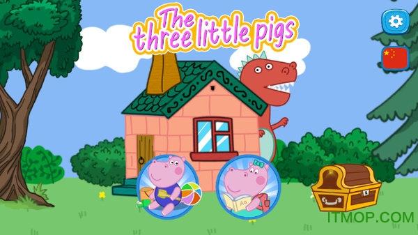 小猪佩奇三只小猪 v1.3.0 安卓版 3