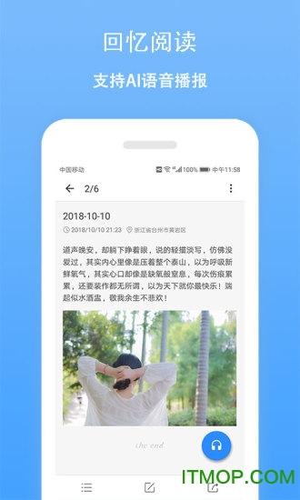 日记云笔记 v4.1.0 安卓版 1