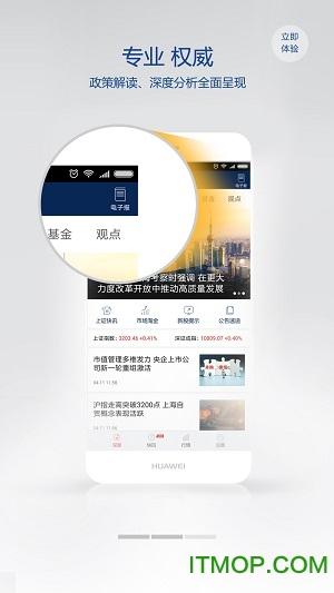 上海证券报app v2.0.7 安卓版 1