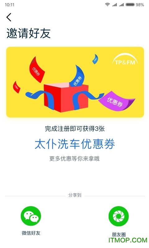 太仆洗车手机版 v1.3 安卓版 3