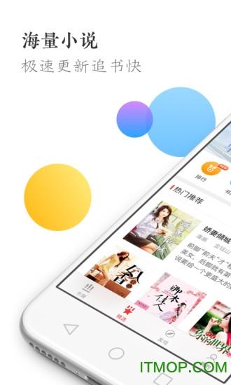 万读手机客户端 v3.5.3 安卓版 0