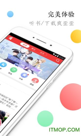 万读手机客户端 v3.5.3 安卓版 1