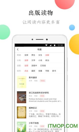 万读app