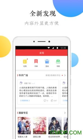 万读手机客户端 v3.5.3 安卓版 3