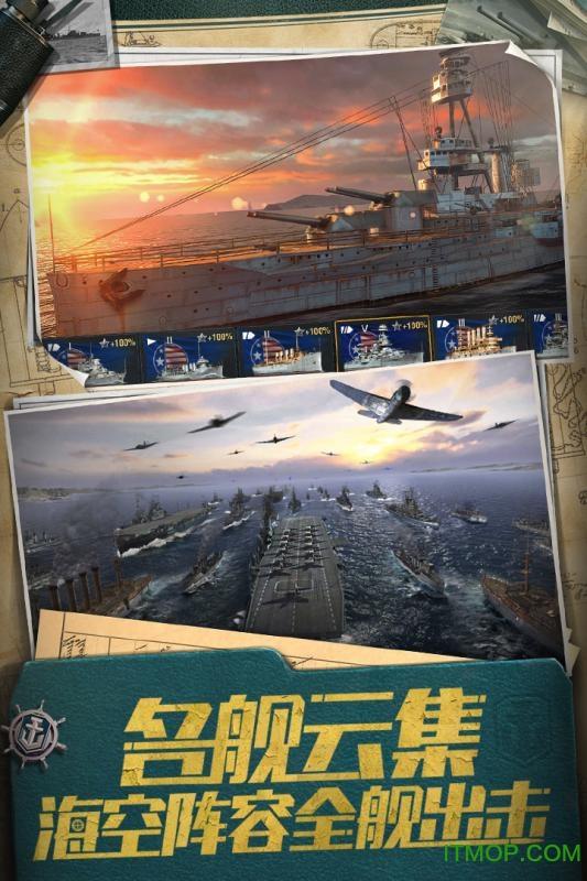 网易战舰世界闪击战ios版 v1.8.6 苹果官方版3