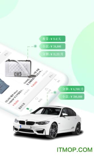 豌豆慧租app v2.4.4 安卓版 0