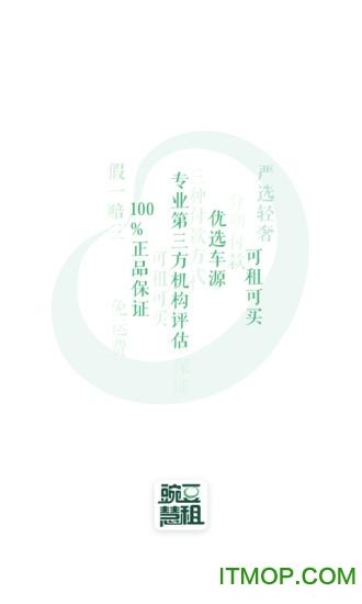 豌豆慧租app v2.4.4 安卓版 3