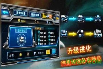 全民星际坦克 v2.0 安卓版 3
