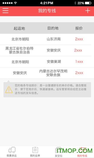 运车管家司机版 v2.3.1 安卓版 1