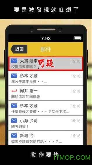 偷看男友手机 v1.1.5 安卓版 0