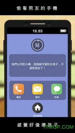 偷看男友手机 v1.1.5 安卓版 2