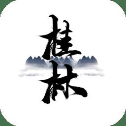 桂林�L采