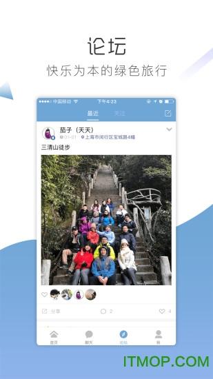 手机客萌萌旅游2018 v3.3.0 安卓版1