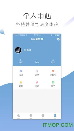 手机客萌萌旅游2018 v3.3.0 安卓版2