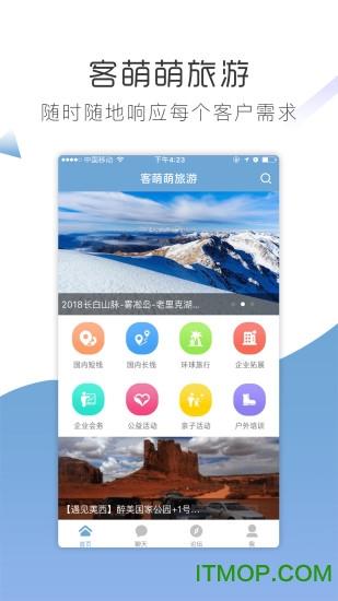 手机客萌萌旅游2018 v3.3.0 安卓版3