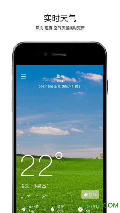 桔子天气 v1.1 安卓版2