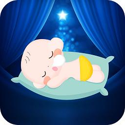 宝宝睡眠助手