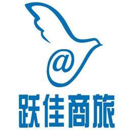 跃佳商旅官方版