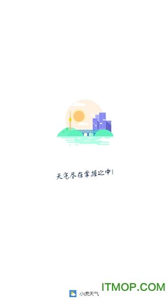 小虎天气 v3.0.0 安卓版0