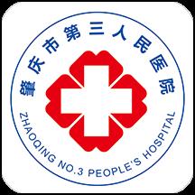 肇庆市第三人民医院app
