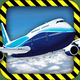 模拟驾驶飞机3D