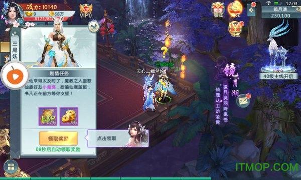 完美剑侠正版游戏 v2.5.0 安卓版 3