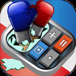 打拳�算�C(Boxing Calculator)