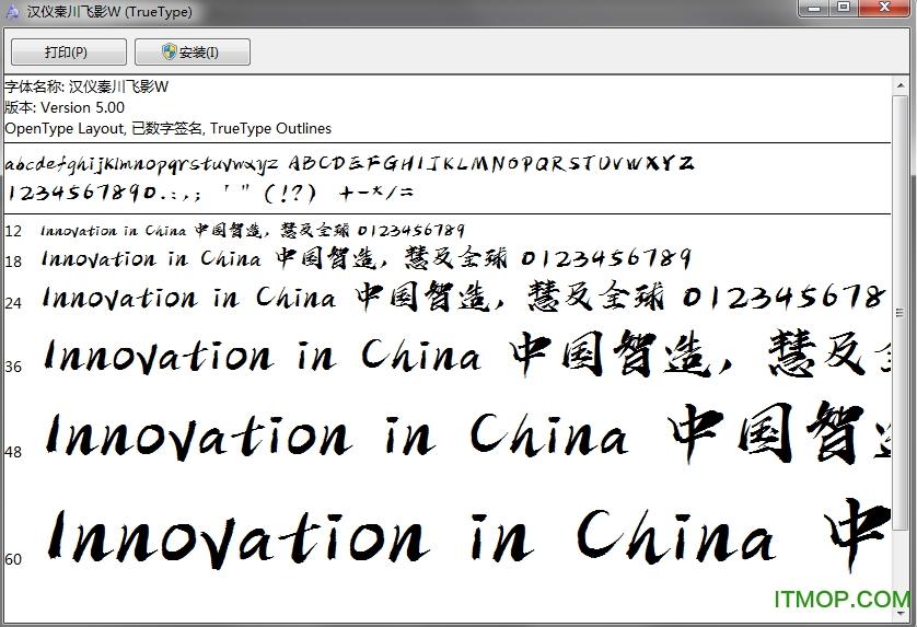 汉仪秦川飞影字体 官方免费版 0