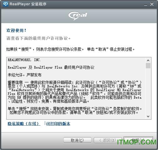 realplayer hd软件 v16.0.6.7 官方中文版 0