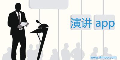 演讲app