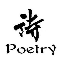 诗记app