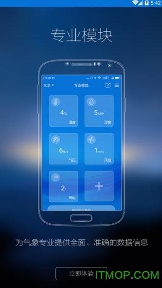 手持气象站 v1.0.0 安卓版1