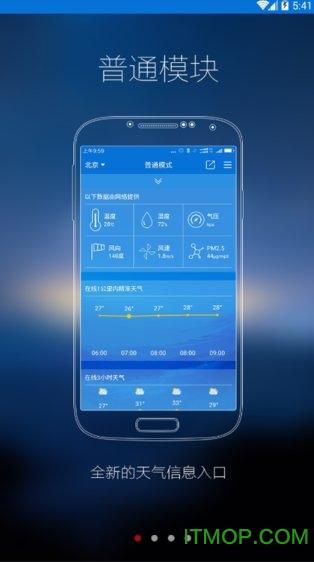 手持气象站 v1.0.0 安卓版0