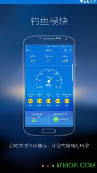手持气象站 v1.0.0 安卓版2