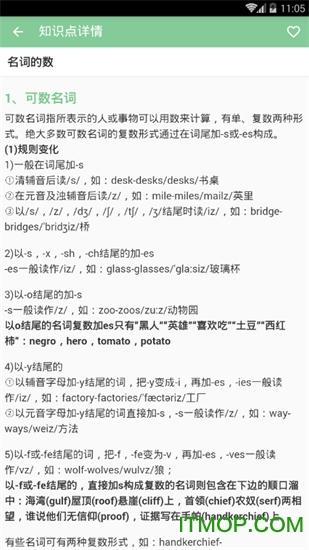 高考笔记app v1.0.0 安卓版 3