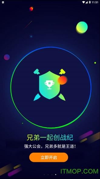 摇点手游客户端 v1.1.3.7 安卓版3