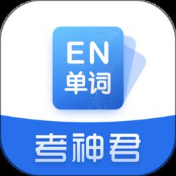考神君高中英语app