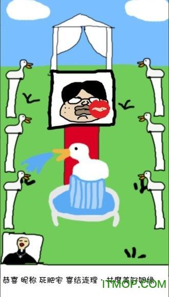 爱上我的鸭 v5.0 安卓最新版 0