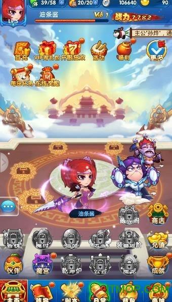 乱斗妖灵妖 v4.0.5 官方安卓版 3