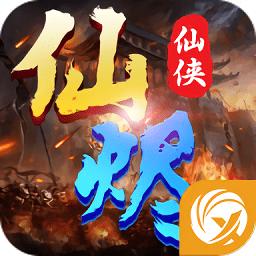 9099仙烬游戏