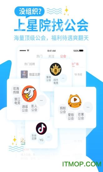 星院手机版 v1.0.1 安卓版1