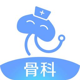 骨科app