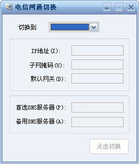 电信网通转换器免费版